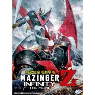 Mazinger Z Infinity The Movie 无敌铁金刚 DVD