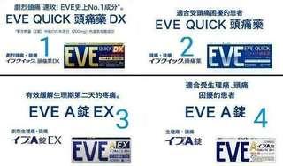日本採購 🌸EVE止痛藥  1.金DX加強20錠:$420元/盒💰三盒以上$400元/盒 2.Eve quick 40錠: $495元/盒💰3盒以上$475元/盒 3.金EX加強40錠:$540元/盒💰3盒以上$520元/盒  4.Eve A 60錠:$390元/盒💰3盒以上$370元/盒