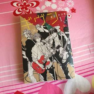 Given by Kizu Natsuki