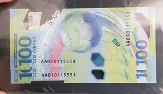 Nice Number Russia World Cup Commemorative Banknote