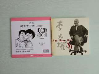 LKY 80 & Love Story book condition 9/10set of two 15