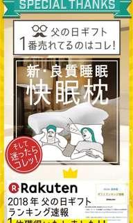 日本直送 正品 快眠枕 止鼻鼾聲