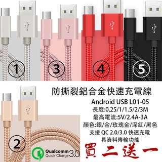 (買二有折再送一)Android 3A 防撕裂鋁合金快速充電線