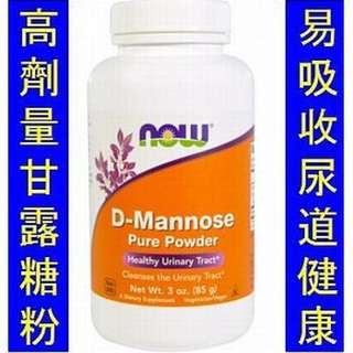 Now Foods D-Mannose Powder 甘露糖粉__高劑量  尿道炎 泌尿健康 容易吸收