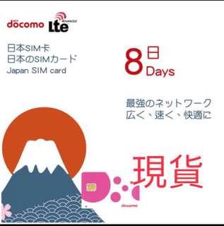 🇯🇵🇯🇵日本8天上網數據卡