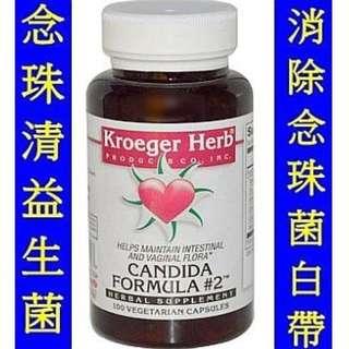 Kroeger Candida Formula 念珠清(100 粒) 改善尿道炎和陰道炎