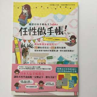 Craft book: 任性做手帐