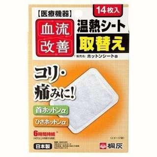 日本 血流改善 膝蓋關節套 溫熱貼片 補充包