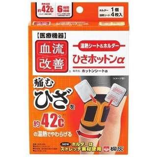 血流改善日本 桐灰 血流改善 膝蓋關節套 溫熱痛舒緩溫熱包(專用固定器1個及發熱貼4枚)
