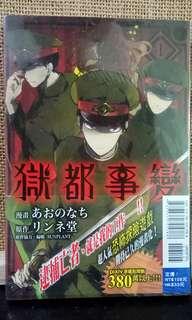 獄都事變(獄都事変/ Underworld Capital Incident)Comic Vol.1