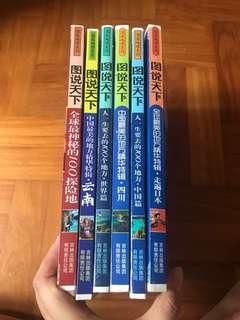 图说天下(6 books, $10 for all)