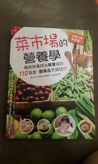 🚚 菜市場的營養學