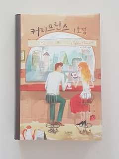 Coffee Prince Korean Novel - 커피 프린스 1호점