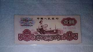 三套人民币(壹园)