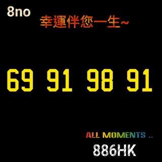 8no幸運易記靚手機號碼 69 91 98 91