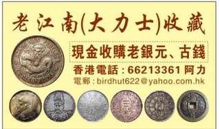 有銀幣想賣的、重覆的、換藏的請聯絡本人!見幣議價!謝謝!