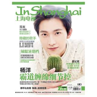 Back-Issue IN SHANGHAI August 2016 Issue - Yang Yang cover