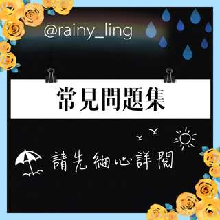 @rainy_ling 購買常見問題集