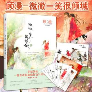 Love O2O (One smile is Very Alluring) Literature Book (Deluxe Collector's Edition)