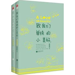 A Love So Beautiful Novel (Volume 1 &2) with Official Postcards of the Drama