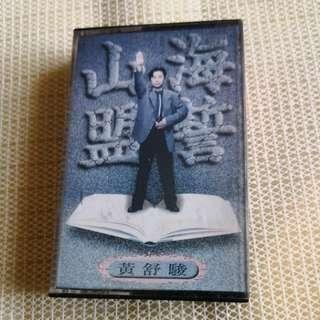 Cassette 黄舒骏