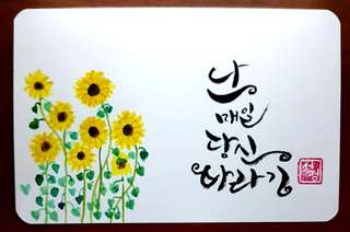 Korean Handwritten Calligraphy Gift Card 🌹