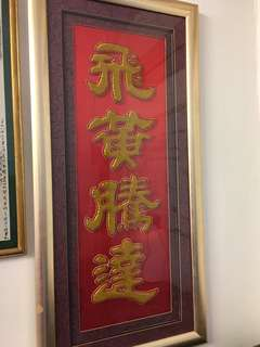 Chinese picture frame