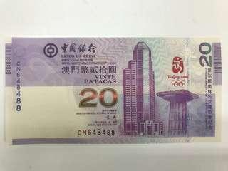 2008年北京奧運會紀念鈔澳門