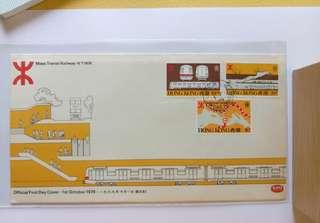 地鐵MTR 1979年10月1首日封