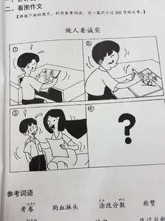 P3-P5 higher chinese Compo guide. picture, point to note, example, model compo P3 P4 P5