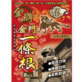🚚 金牌金门一条根 Medicated Plaster from Taiwan. Best Seller Brand - A5 size