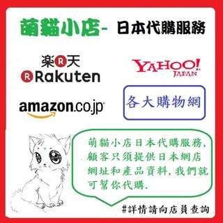 天水圍萌貓小店-設有日本批發,日本代購,台灣代購服務.