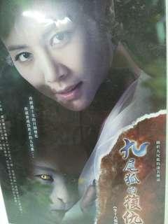 九尾狐的復仇 Korean drama Dvd