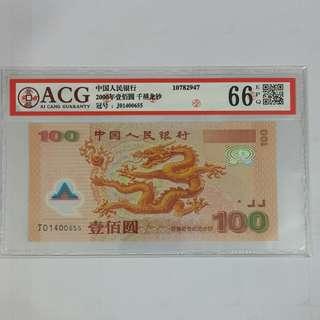 人民币(千禧龍紀念鈔)已評級对子尾