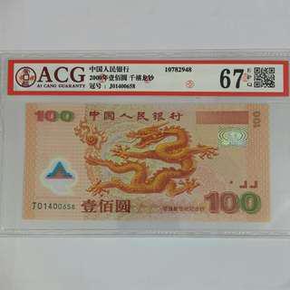 人民币(千禧龍紀念鈔)已評级靓号碼