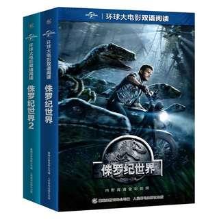 侏罗纪世界1+2(套装共2册) 双语阅读 (英文+中文)Jurassic World 1+2 (English+Chinese)
