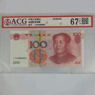 2005年第五版人民幣一百元已評級靚號碼888883發發發發發生