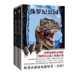 侏罗纪公园(套装共2册) Jurassic Park 1+2 Original Novel Michael Crichton