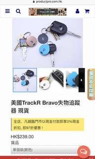 美國原廠直送 TrackR Bravo 纖薄版追蹤器,手機搵佢、佢搵手機,雙向互尋