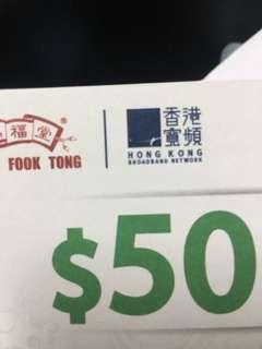 鴻福堂coupon $50X6張