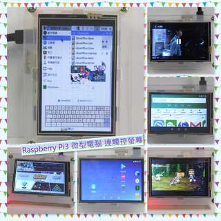 RaspberryPi3微型電腦連3.5吋觸控螢幕 <開機即用> by GOODS雜貨攤(電玩系列)