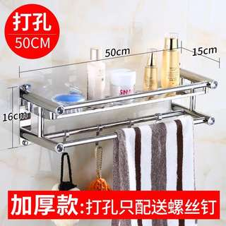 Bathroom Towel Rack (Drill and Paste options)