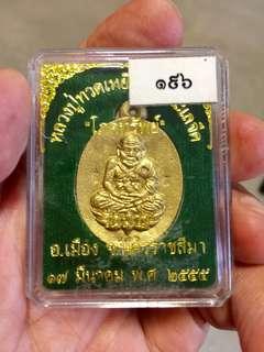 LP Thuad Rian Lor Phok-kra-sap Consecrated by LP Koon Wat Ban Rai BE 2555 Serial No. 196