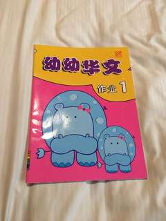 Chinese assessment book for pre-schooler