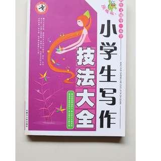 Chinese  Book : 小学生写作技法大全