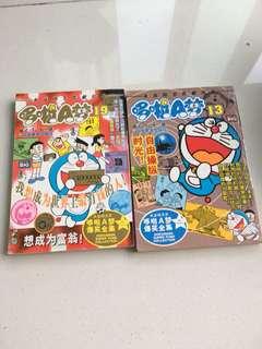 Doraemon comic in chinese