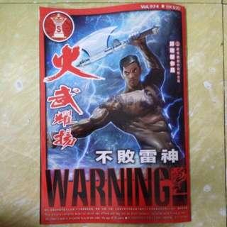 火武耀揚 Vol.974