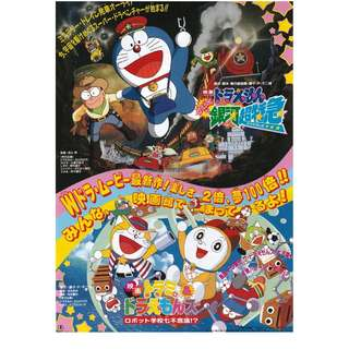 Movie Poster Doraemon Nobita and Milky Way Superexpress 1996 Japan Mini Movie Poster Chirashi