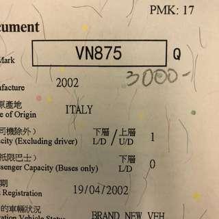 車牌號碼-VN875