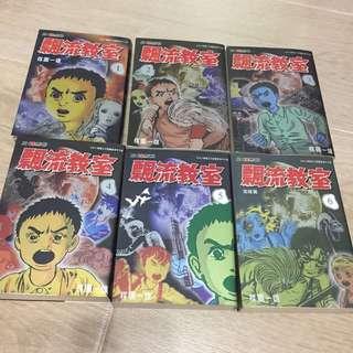 漂流教室漫畫(1-6)
